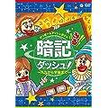 みる暗記ダッシュ! ~九九から宇宙まで~ [DVD]