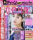 週刊女性自身 2016年 3/29・4/5 合併号 [雑誌]