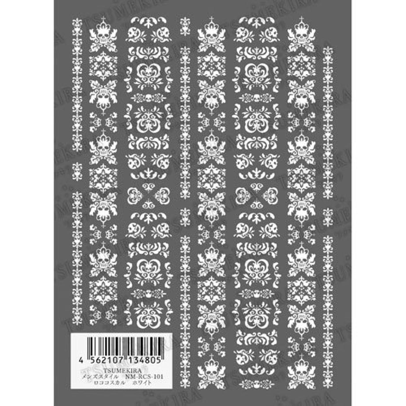 スクレーパーマトロンモニカツメキラ ネイル用シール メンズスタイル ロココスカル ホワイト