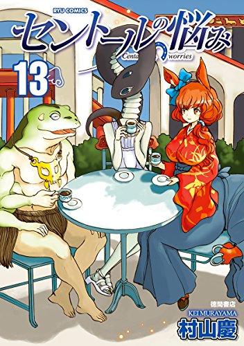 セントールの悩み 13 (リュウコミックス)