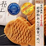 ふく味庵 たい焼き3種x3匹・金のたい焼き3匹・米粉(つぶあん)たい焼き3匹・粒あんたい焼き3匹で計9匹 金の米粉たい焼きバージョン