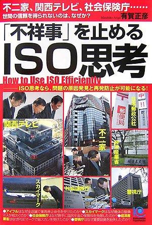 「不祥事」を止めるISO思考  How to Use ISO Efficiently (光文社ペーパーバックス)