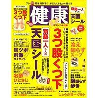 健康 2008年 09月号 [雑誌]
