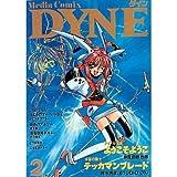 ダイン―Media comix (2) (メディアコミックス)
