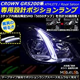 クラウン アスリート ロイヤルサルーン GRS200系 専用 高輝度 3チップ内蔵SMD 15連搭載 テープ型LEDポジションランプ/ホワイト …