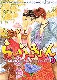 らぶきょん~LOVE in 景福宮 (8) (ウンポコ・コミックス)