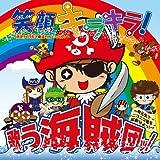 笑顔キラキラ☆ ~きぼうのうたで 魔法のカーニバル!~