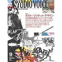 STUDIO VOICE (スタジオ・ボイス) 2005年 09月号