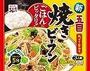 永谷園 五目焼きビーフン 3人前×5個