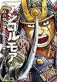 アンゴルモア 元寇合戦記(7)<アンゴルモア 元寇合戦記> (角川コミックス・エース)