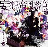 妄想帝国蓄音機(初回限定盤)(DVD付)