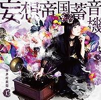【Amazon.co.jp限定】妄想帝国蓄音機 (初回限定盤) (オリジナルブロマイド アマゾンVer.)