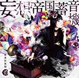 喜多村英梨の新曲「妄想帝国蓄音機」MV公開。「gdメン」OP曲