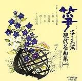 箏・三弦 古典 現代名曲集(1を試聴する