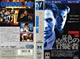 RCAコロンビア・ピクチャーズ・ビデオ ゲーリー・オールドマン 灰色の容疑者 [VHS]の画像