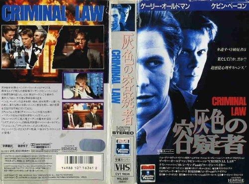灰色の容疑者 [VHS]