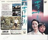四万十川 [VHS]
