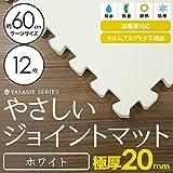 【 超極厚 20mm 】 ノンホル 『 やさしいジョイントマット 』 大判 【12枚入 本体 ラージサイズ(60cm) ホワイト 白 】 床暖房対応 防音