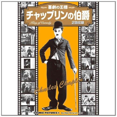 チャップリンの伯爵〈同時収録「チャップリンの霊泉」〉 CCP-235 [DVD]