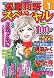 15の愛情物語スペシャル 2020年 01 月号 [雑誌]