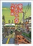 東京おもひで草 (ちくま文庫)