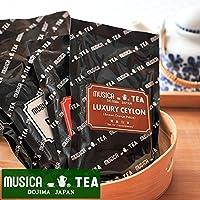 MUSICA TEA/ムジカティー ラグジュアリー セイロン 《food》<100g>