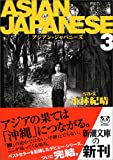ASIAN JAPANESE〈3〉 (新潮文庫)