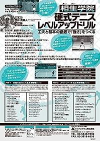 相生学院 硬式テニス レベルアップ ドリル ~ 工夫と 基本 の徹底で「強さ」をつくる ~ [ テニス DVD 番号 759 ]