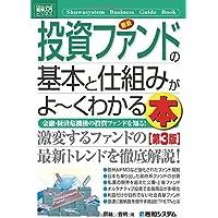図解入門ビジネス最新投資ファンドの基本と仕組みがよ~くわかる本[第3版] (How‐nual Business Guide Book)