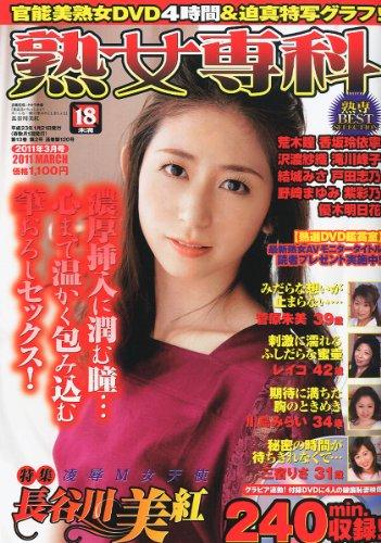 熟女専科 2011年 03月号 thumbnail