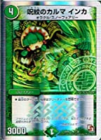 呪文のカルマ インカ レア デュエルマスターズ フルホイル VSパック dmx15-007