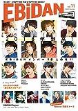 EBiDAN vol.11 -