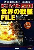 決定版 第二次大戦世界の戦艦FILE