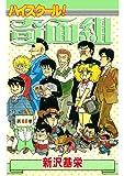 ハイスクール!奇面組 11 (コミックジェイル)