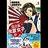 日之丸街宣女子 vol.1 (青林堂ビジュアル)
