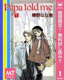 Papa told me【期間限定無料】 1 (マーガレットコミックスDIGIT...