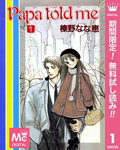 Papa told me【期間限定無料】 1 (マーガレットコミックスDIGITAL)の詳細を見る