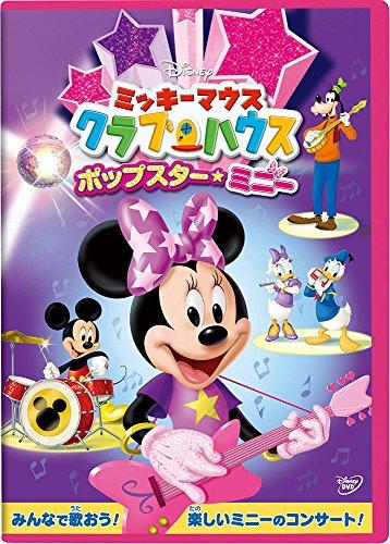 ミッキーマウス クラブハウス/ポップスター・ミニー [DVD...