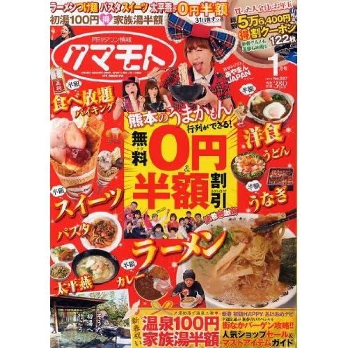 月刊タウン情報クマモト2012年1月号