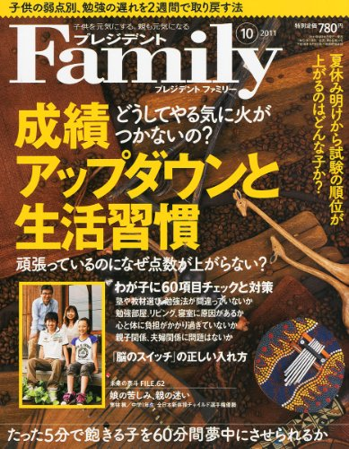 プレジデント Family (ファミリー) 2011年 10月号 [雑誌]の詳細を見る