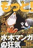 もっと! Vol.5 (増刊Eleganceイブ)