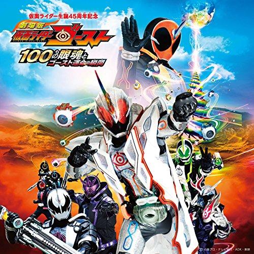劇場版 仮面ライダーゴースト100の眼魂とゴースト運命の瞬間 サウンドトラック