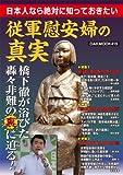 日本人なら絶対に知っておきたい従軍慰安婦の真実 (OAK MOOK)