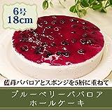 誕生日ケーキ バースデーケーキ ホールケーキ ブルーベリーババロアケーキ(6号・18号)