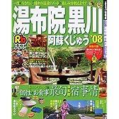 るるぶ湯布院黒川阿蘇くじゅう '08 (るるぶ情報版 九州 10)