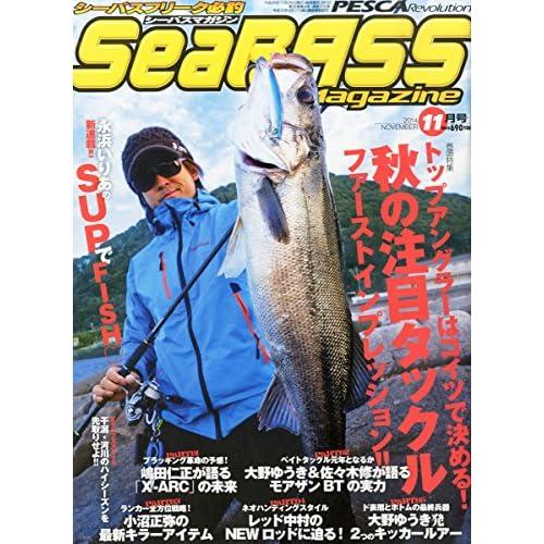 Sea BASS Magazine (シーバスマガジン) 2014年 11月号 [雑誌]
