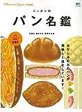 別冊Discover Japan FOOD ニッポンのパン名鑑 (エイムック 3553 別冊Discover Japan…
