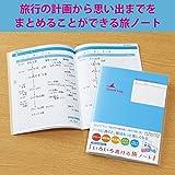 コクヨ ノート いろいろ書ける旅ノート LES-T103 画像