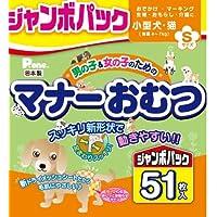 P.one マナーおむつ ジャンボパック Sサイズ 51枚 (小型犬・猫)
