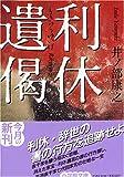利休遺偈 (小学館文庫)